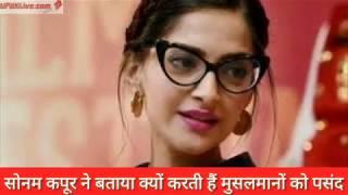 Sonam Kapoor ने बताया क्यों करती हैं मुसलमानों को पसंद   UPUKLive