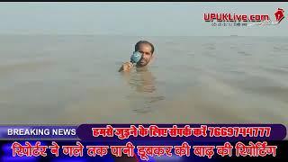 पाकिस्तानी रिपोर्टर ने गले तक पानी में डूबकर बाढ़ की रिपोर्टिंग
