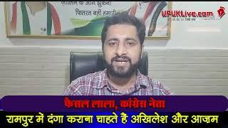 रामपुर में दंगा कराना चाहते हैं Akhilesh Yadav और Azam Khan : कांग्रेस नेता