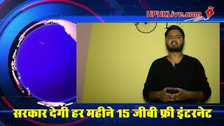 हर दिल्लीवासी को मिलेगा 15GB डाटा मुफ्त