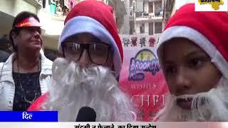 दिल्ली - क्रिस्मस डे पर बचो ने निकली  रथ यात्रा