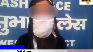 दिल्ली - दिल्ली में सामने आया अंधविश्वास का घिनौना चेहरा
