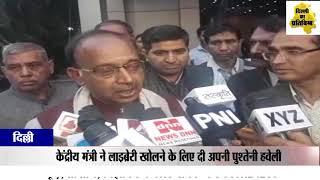 दिल्ली - दिल्ली लाइब्रेरी बोर्ड के समारोह में बोले केंद्रीय मंत्री