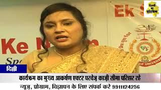 दिल्ली - पंख फिल्म प्रोडक्शन द्धारा प्रोग्राम आयोजित
