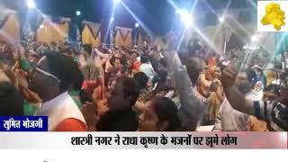 दिल्ली - दिल्ली के शास्त्री नगर में राधा कृष्ण के भजनों पर झूमे लोग