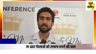 दिल्ली - 360 Advertising Production द्धारा Ms. & Mrs. VOGUE INDIA 2018 की शुरुआत
