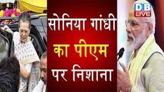 Sonia Gandhi का पीएम पर निशाना | Rajiv Gandhi से तुलना कर दिखाया आइना |#DBLIVE