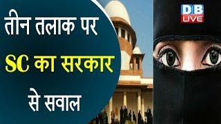 Triple Talaq पर SC का सरकार से सवाल | triple talaq पर बढ़ेगी सरकार की परेशानी!#DBLIVE