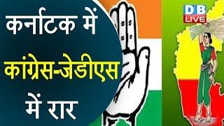 Karnataka में Congress-JDS में रार | Siddaramaiah-H. D. Deve Gowda आमने-सामने |#DBLIVE