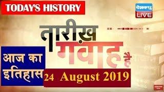 24 August 2019 | आज का इतिहास|Today History | Tarikh Gawah Hai | Current Affairs In Hindi | #DBLIVE