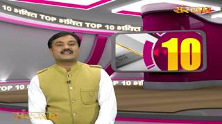 Bhakti Top 10 || 23 August 2019 || Dharm And Adhyatma News ||