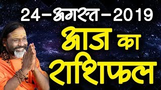 Gurumantra 24 August 2019 - Today Horoscope - Success Key - Paramhans Daati Maharaj