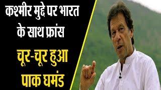 Pakistan को बड़ा झटका, Kashmir मुद्दे पर भारत के साथ France || India France meeting ||