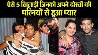 ऐसे खिलाड़ी जिनको अपने ही दोस्तों की पत्नियों से हो गया प्यार, पहले नंबर पर भारतीय बल्लेबाज