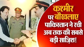 Kashmir पर बौखलाए Pakistan ने रचा अब तक  का सबसे बड़ा षड़यंत्र !|| Pakistan Blacklisted || FATF