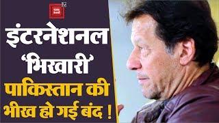 FATF में black list होने के बाद Pakistan अब हो जाएगा 'कंगालिस्तान' !