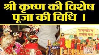 Jaipur के आराध्य Govind Dev Ji Mandir में Janmashtami की तैयारियां जोरों पर, देखें खास रिपोर्ट