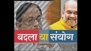 राजनीति : 9 वर्षो बाद संयोग या बदला ? || DPK NEWS ||