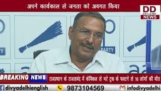 विधायक शिवचरण गोयल ने नि:शुल्क शव एम्बुलेंस की शुरुआत की || DIVYA DELHI NEWS