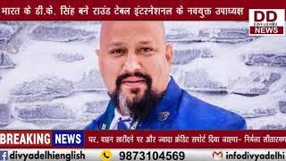 भारत के डी.के. सिंह बने राउंड टेबल इंटरनेशनल के नवयुक्त उपाध्यक्ष  || DIVYA DELHI NEWS