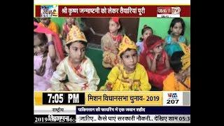 #HIMACHALPARDESH के हमीरपुर में श्री कृष्ण जन्माष्टमी को लेकर तैयारियां हुई पूरी