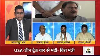 मिशन विधानसभा 2019 || #BJP के मारे , विपक्ष बेचारे || JANTA TV