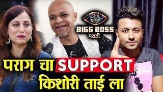 Parag Kanhere Supports Kishori Tai | VOTE APPEAL | Bigg Boss Marathi 2 Latest Update