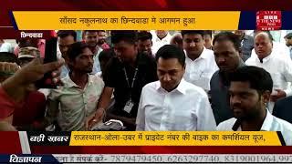 MP News // सांसद नकुलनाथ का छिंदवाड़ा में आगमन हुआ
