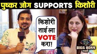 Pushkar Jog Vote Appeal For Kishori Tai | Bigg Boss Marathi 2 Update