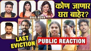 Who Will Be ELIMINATED From House? | Shiv Aroh Veena Kishori | PUBLIC REACTION | Bigg Boss Marathi 2