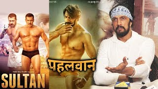 Kichcha Sudeep Tells The Difference BETWEEN Salman's Sultan And Pehlwaan