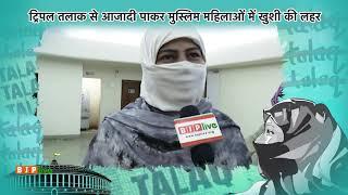 तीन तलाक का अंत - मुस्लिम महिलाओं में खुशी अपार, मोदीजी की जय-जयकार