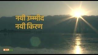 नयी उम्मीद की नयी किरण के साथ आगे बढ़ रहा जम्मू-कश्मीर। #BharatEkHai