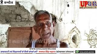 प्रधान द्वारा प्रधानमंत्री आवास योजना के नाम पर खुलेआम धन उगाही करता हुआ वीडियो हुआ वायरल