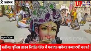 अलीगढ पुलिस लाइन स्थिति मंदिर में मनाया जायेगा जन्माष्टमी का पर्व