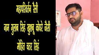 मोदी ने पहले ही कहा था ना खाऊंगा न खाने दूंगा कहा मोहित चतर सिंह ने HAR NEWS 24