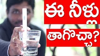 Check TDS LEVEL in DRINKING Water telugu | Mi Water TDS Tester