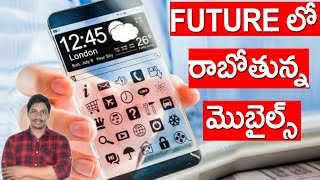 Trends in Upcoming Smartphones! 5G, 3D Screens, Foldable Phones - What to expect? (Telugu)