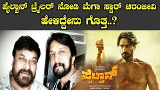 Mega Star Chiranjeevi Rection on Pailwan Trailer || Sudeep || Chiranjeevi