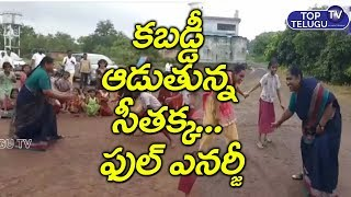 Mulugu MLA Seethakka Playing Kabaddi with Childrens | Telangana Congress | Top Telugu TV
