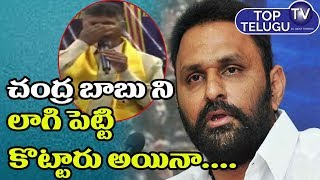 AP Civil Supplies Minister Kodali Nani Comments On Chandrababu Naidu | AP Update | Top Telugu TV