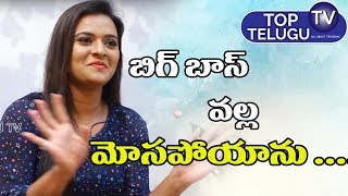 Serial Artist Rohini Says About Bigg Boss | Bigg Boss Telugu 3 latest | Top Telugu TV