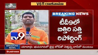 Breaking News: Bithiri Sathi Joins in TV9 | Teenmaar News Sathi | Ravi Kumar | Top Telugu TV