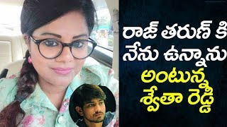Swetha Reddy Supports Hero Raj Tharun | Raja Ravindra | Karthik | Top Telugu TV