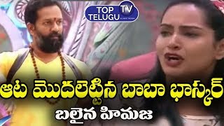 War Between Baba Bhaskar and Himaja |  Bigg Boss Telugu 3 Latest News | Nuthan Naidu | Top Telugu TV
