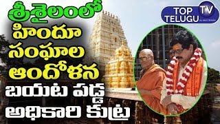 శ్రీశైలంలో హిందూ సంఘాల ఆందోళన | The Conspiracy Of The Authorities | Shiva Shiva | Top Telugu TV