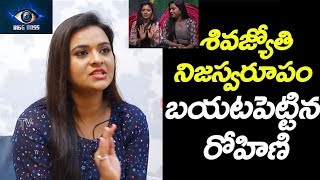 Rohini About Shiva Jyothi Behaviour | Bigg Boss Telugu 3 | Star Maa | Najarjuna | Top Telugu TV