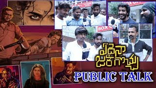 Edaina Jaragochu Movie Public Talk | Vijay raja | Latest Tollywood Film | Top Telugu TV