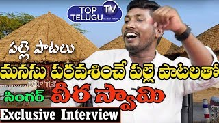 Folk Singer Veera Swamy Exclusive Interview | Latest Folk Songs | Palla Patalu | Top Telugu TV