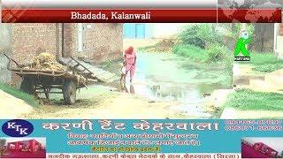 Chunavi Chaupal में देखिए भादडा गांव का विकास, देसुजोधा के दावों की पोल खोलती तस्वीर